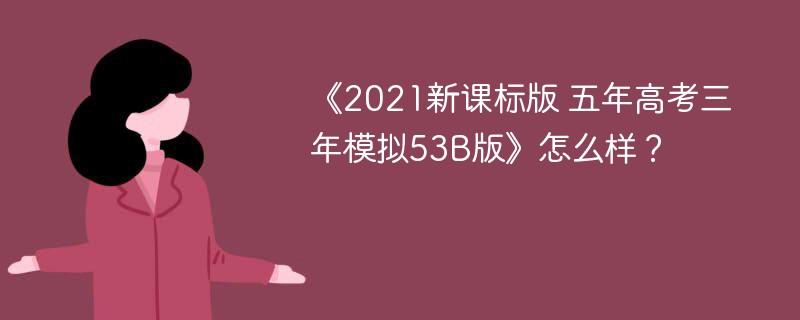 《2021新课标版 五年高考三年模拟53B版》怎么样?