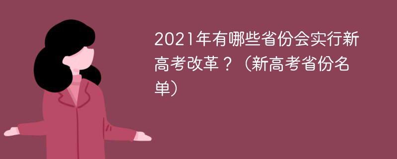 2021年有哪些省份会实行新高考改革?(新高考省份名单)