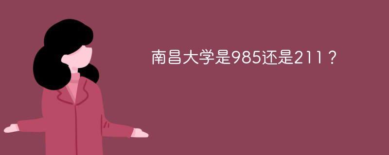 南昌大学是985还是211?