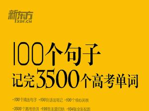 《新东方 100个句子记完3500个高考单词》怎么样
