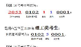 高考考生号14位分别是什么(构成图文详解)